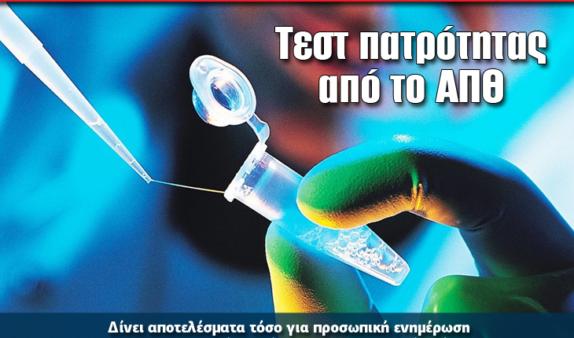 TEST-PATROTHTAS-slide